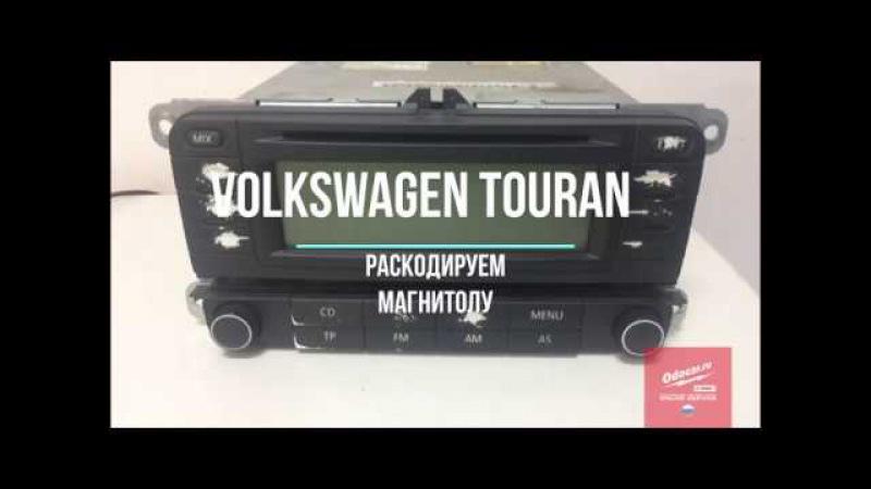 Раскодируем и вводим код -автомагнитола Volkswagen Touran.