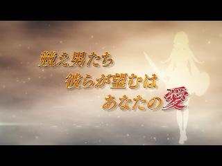 【PV】『オトメ勇者』