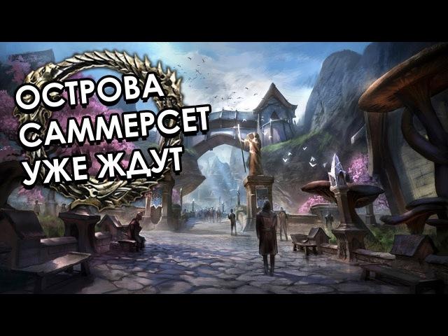 Острова Саммерсет уже ждут! Новая глава на подходе | The Elder Scrolls Online