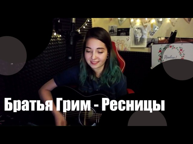 Братья Грим - Ресницы Юля Кошкина СТРИМА КУСОК