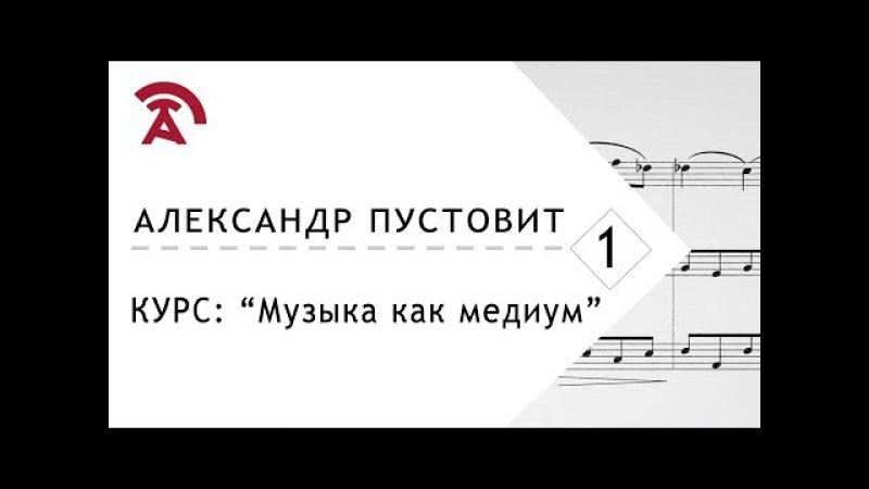Музыка как медиум. Лекция 1. Доменико Скарлатти, Александр Пустовит