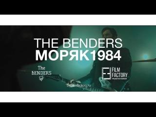 The Benders | Моряк1984