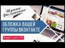 Обложка ВКонтакте для привлечения клиентов