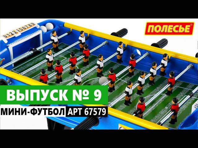 Выпуск № 9. Мини-футбол Champions №3