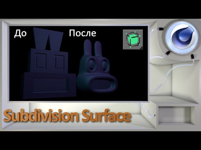 Subdivision Surface в Cinema 4D