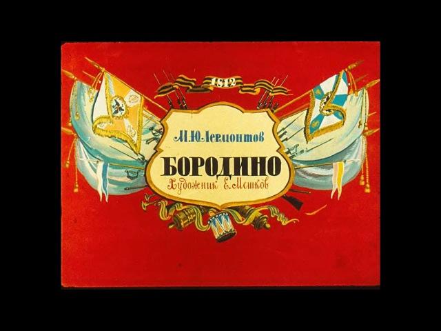 БОРОДИНО Лермонтов М.Ю. ДИАФИЛЬМ 1985 г. , стих чит. М. Козаков