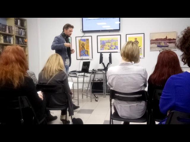 Игнатьев Денис Юрьевич - Как понимать современное искусство?