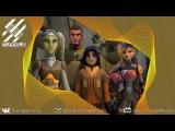 Звездные войны: Повстанцы - Трейлер 4 сезона [RUS DUB]