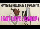 ПЕРЕПЕЛ MIYAGI, ЭНДШПИЛЬ Ft. РЕМ ДИГГА - I GOT LOVE (AKEEM -КАВЕР НА АНГЛ.)