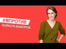 Собчак о бойкоте выборов и возможности второго тура