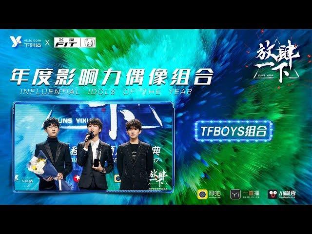 TFBOYS 王俊凱 TFBOYS 放肆一下盛典頒獎 恭喜TFBOYS獲得年度影響力偶像組合🏆 Karry Wan