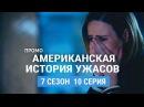 Американская история ужасов 7 сезон 10 серия Русское промо