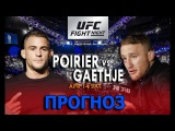 ПРОГНОЗ НА UFC FIGHT NIGHT. Дастин Порье против Джастина Гэтжи.