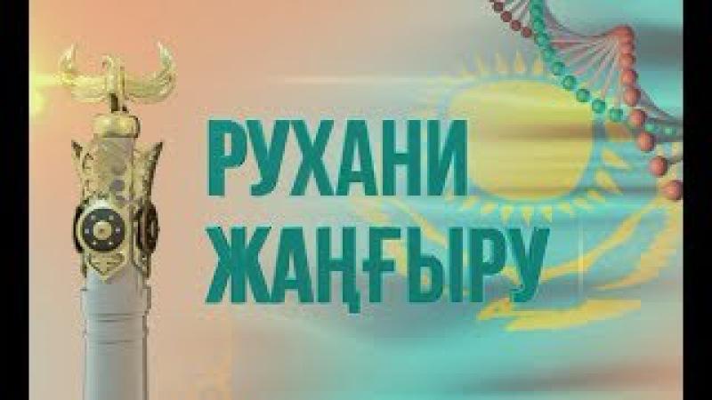РУХАНИ ЖАҢҒЫРУ: пікір білдіруші - Досхан ЖОЛЖАҚСЫНОВ