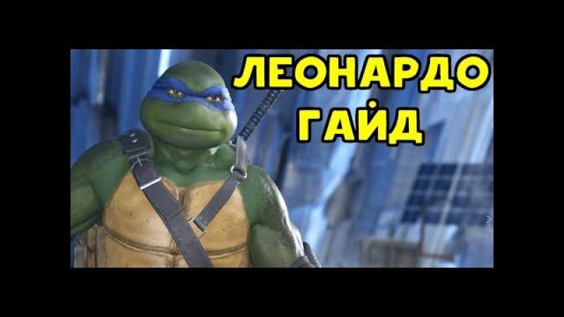ГАЙД ПО ЛЕОНАРДО - Injustice 2 | ЧЕРЕПАШКИ-НИНДЗЯ АТАКУЮТ