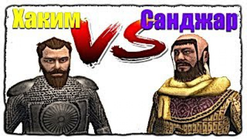 Хаким VS Санджар