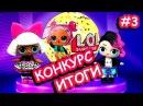 Конкурс на шар ЛОЛ конфетти ЗАВЕРШЕН Живые куклы лол сюрприз определяют победителя
