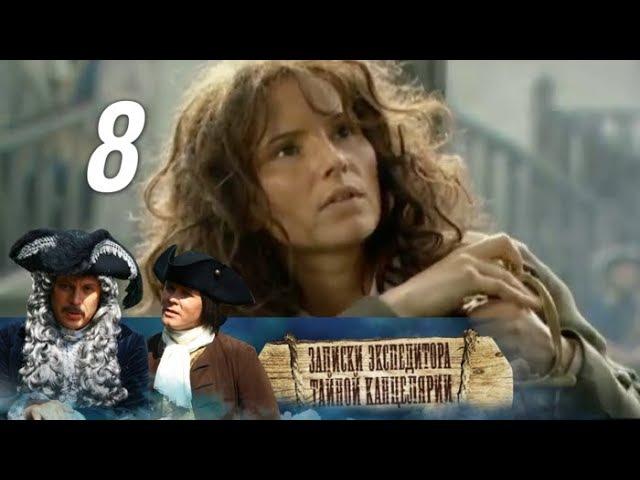 Записки экспедитора тайной канцелярии 1 сезон 8 серия - Пираты (2010)