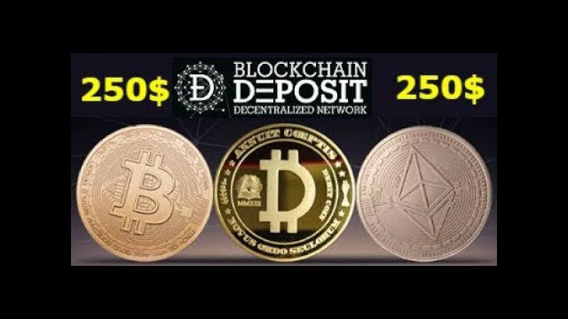 Deposit.Network выдают 250$ ,прибыль 0.3% в день