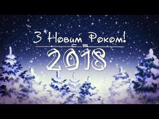 З Новим 2018 роком!Новогодний Футаж 2018 FullHd Christmas futage HD