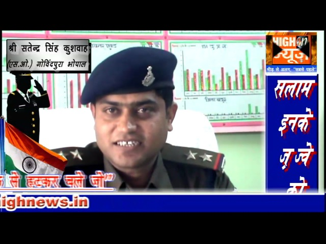 Leak se hutkar Chale jo, Satendra singh Kushwah (SO) Bhopal High News Special