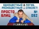 Просто блиц № 092 ⏳ Одноцветный ♝ погиб разноцветный ♗ спасает 🎤 Сергей Шипов