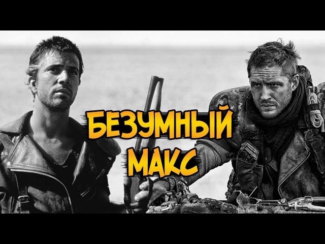 Макс Рокатански из фильмов Безумный Макс