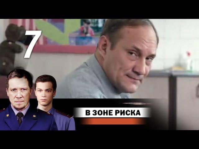 В зоне риска 7 серия (2012)