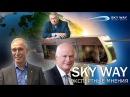 SkyWay. Мнения экспертов и известных людей
