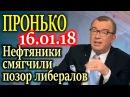 ПРОНЬКО Нефтяники смягчили позор действующих либералов 16 01 18