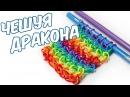 БРАСЛЕТ ЧЕШУЯ ДРАКОНА из резинок на карандашах Dracon Scale Bracelet Rainbow Loom