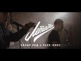 Назар Рад x FuzeKrec - Летать (при уч. Лина Мицуки)