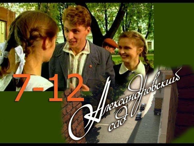 Исторический Фильм, про золотую молодежь 40-х,Сериал АЛЕКСАНДРОВСКИЙ САД,серии 7-1...
