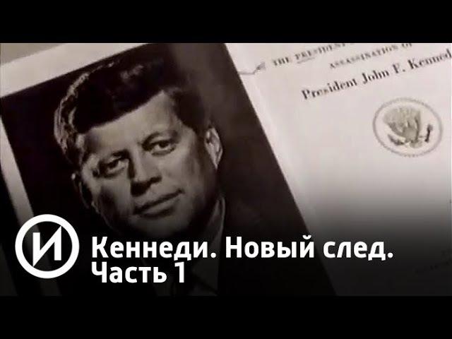 Кеннеди. Новый след. Часть 1 | Телеканал История