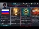 Fifa 18 mobile прохождение 2 турнир лиги