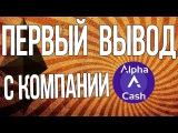 Мой ПЕРВЫЙ ВЫВОД с компании Alpha Cash! ПУТЬ К МИЛЛИОНУ #4: добейся БОЛЬШИХ целей, выпо ...