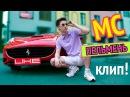 МС ПЕЛЬМЕНЬ МОЯ ЖИТУХА премьера клипа 2017