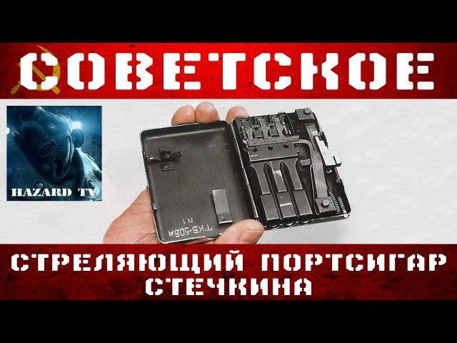 ТКБ-506(А): стреляющий портсигар Стечкина