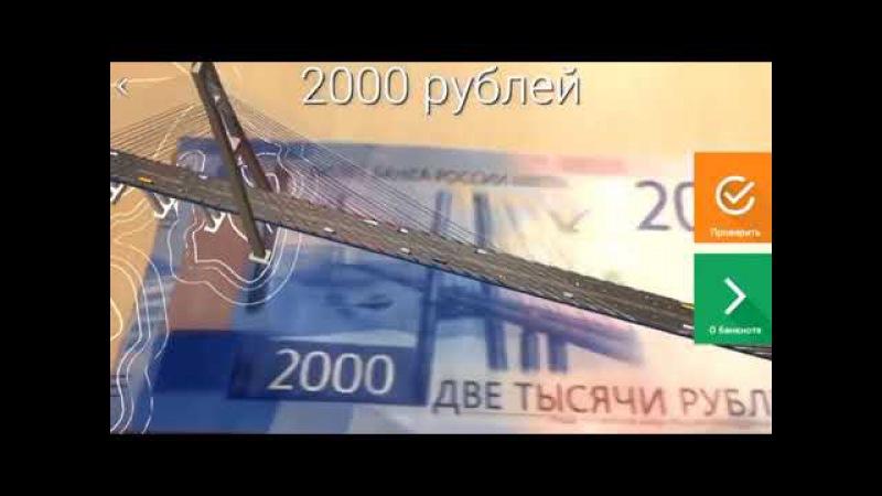 Гознак выпустил нано приложение для проверки купюр в 200 и 2000 рублей