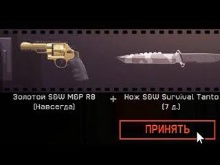 Warface АПГРЕЙД выпал ЗОЛОТОЙ револьвер подписчику S&W R8. ОН Безумно орёт