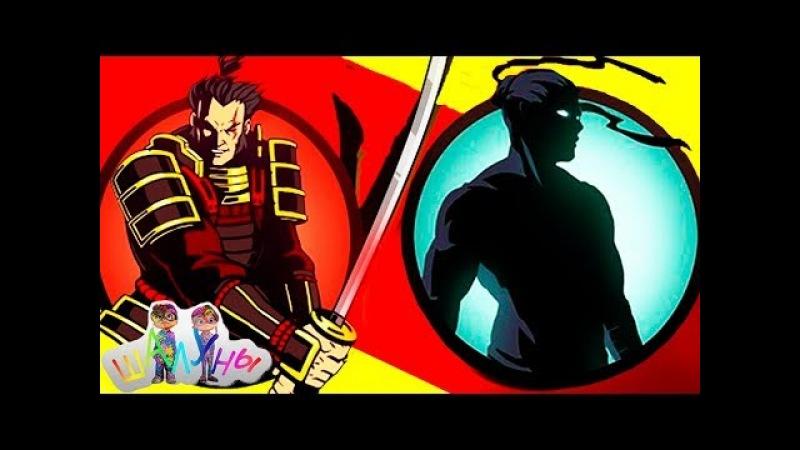БОЙ С ТЕНЬЮ 2 телохранитель СЁГУНА мультик для детей игра Shadow Fight 2