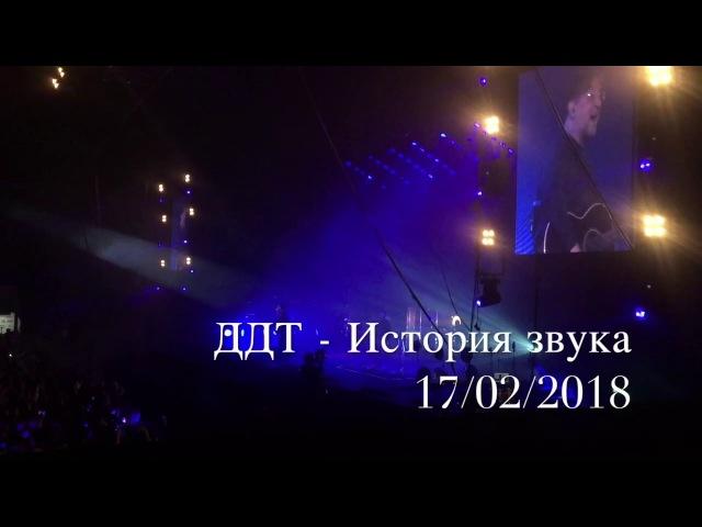DDT - История звука 17/02/2018 / Подольск / ЛД Витязь
