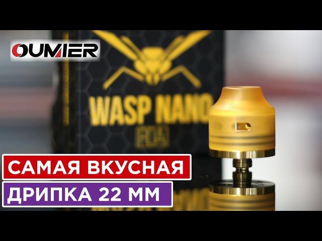 Самая вкусная дрипка 2017 / WASP NANO RDA 22 mm / Oumier / Обзор Riga Young