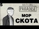 Rusty Lake Paradise - Прохождение на русском. Казнь 5