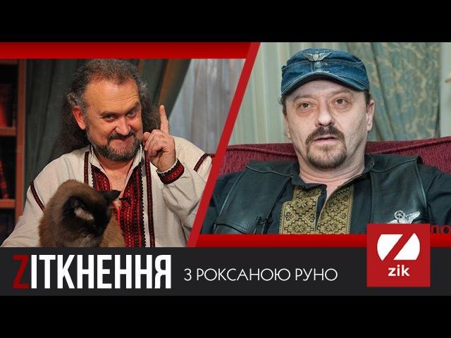Zіткнення з Роксаною Руно Сергій Поярков Vs Сашко Лірник
