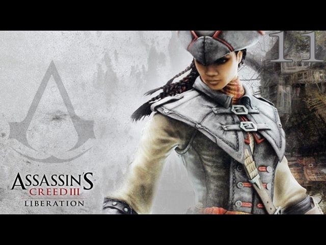 Прохождение Assassin's Creed III: Liberation 11. Блудная дочь/Прогнившие казармы