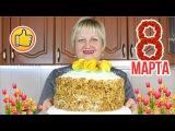 Поздравляю с 8 Марта и Дарю Вкусный Торт! Канал ВО! с Юлией Ковальчук