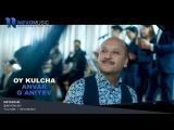 Anvar G'aniyev - Oy kulcha  Анвар Ганиев - Ой кулча