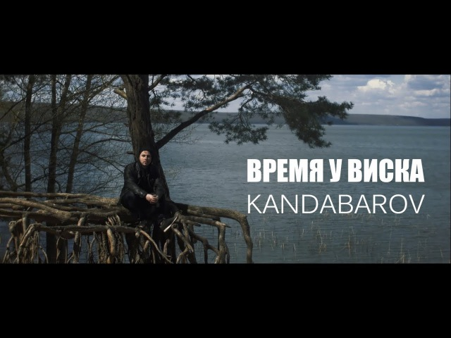 Kandabarov - Время у виска