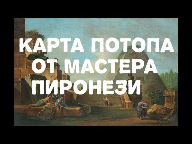 Карты великого потопа 18 - 19 века, граюры Пиронези/другие гравюры катастрофы